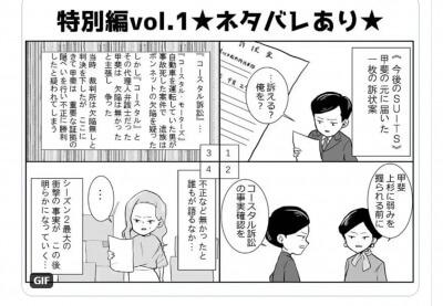 【スーツ2/SUITS】 玉井と裁判はどうなる?今後は復活して戻る?ネタバレ!2