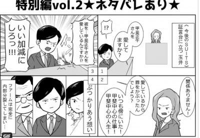 【スーツ2/SUITS】 玉井と裁判はどうなる?今後は復活して戻る?ネタバレ!
