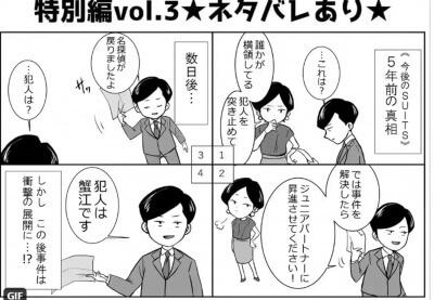 【スーツ2/SUITS】 玉井と裁判はどうなる?今後は復活して戻る?ネタバレ!3