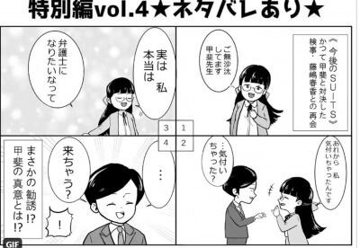 【スーツ2/SUITS】 玉井と裁判はどうなる?今後は復活して戻る?ネタバレ!4