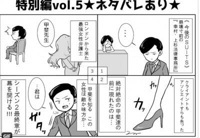 【スーツ2/SUITS】 玉井と裁判はどうなる?今後は復活して戻る?ネタバレ!5