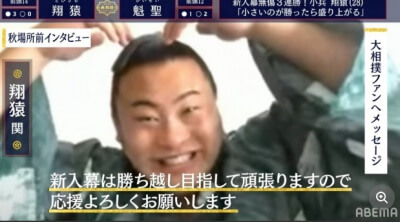 翔猿(とびざる)の由来は?結婚やインタビュー!出身校は江戸川区のどこ?1