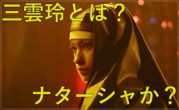 「ルパンの娘2」三雲玲とは誰?ナターシャか!原作ネタバレと違い!結末は?