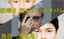 【教場2】ドラマのあらすじネタバレ!鳥羽(濱田 岳)を原作から!ラストは?